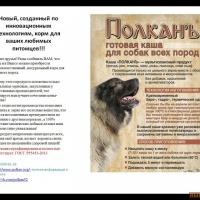 Корм для собак всех пород