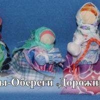 Изготавливаю Куклы-Обереги