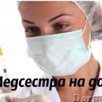 Медицинская сестра на дом