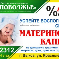 Материнский капитал