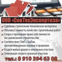 Регистрация самовольного строительства. Юрист  недвижимости