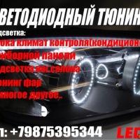 Светодиодный тюнинг вашего авто