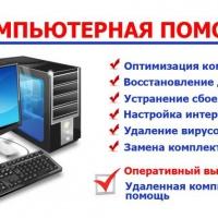 Ремонт и обслуживание компьютерной техники - 89065563061
