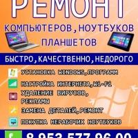 Ремонт – Компьютеров – Ноутбуков – Планшетов – Мониторов ЖК