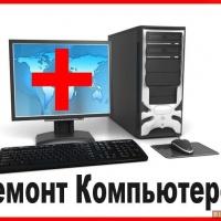 Ваш компьютер