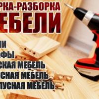 Предлагаю услуги по Сборке Мебели