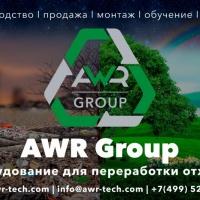 AWR Group - оборудование для переработки отходов