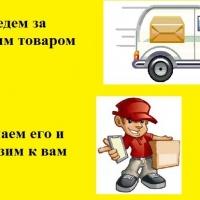 доставка товаров из Ikea Obi ашана и др магазинов нн выксаорг