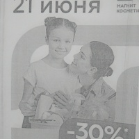 Магнит Косметик мкр Юбилейный д 72