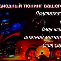 Изменение подсветки салона и светодиодный тюнинг авто