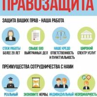 """Центр юридических услуг """"Правозащита"""""""