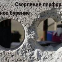 Алмазное бурение бетона. Выкса, Кулебаки, Навашино
