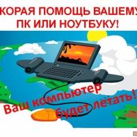 Скорая помощь вашему компьютеру-89065563061