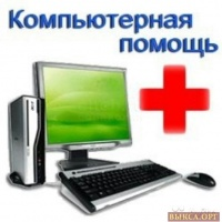 СК@РАЯ П@М@Щ вашему компьютеру- 89065563061