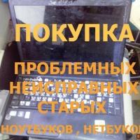 Покупка проблемных, старых, неисправных ноутбуков