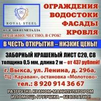 Доставка кран-манипулятор + услуга грузчика бесплатно