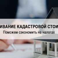 Предлагаю снизить кадастровую стоимость вашей недвижимости