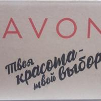 Доставка заказов Центр  AVON.