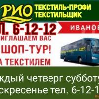 Иваново Рио 6-12-12