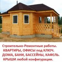 Предлагаю услуги по строительству отделке ремонту