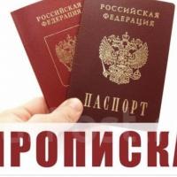 Предлагаю постоянную и вр. прописку в Ивановской обл.