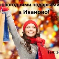 Еженедельные  поездки в Иваново.