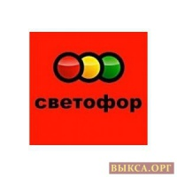 "В магазин ""Светофор"" идёт набор вакансий"
