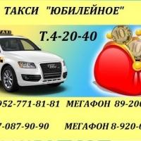 Продам службу Такси