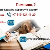 Помощь студентам