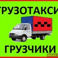 """Грузовое Такси""""Эконом"""" + Служба Грузчиков"""