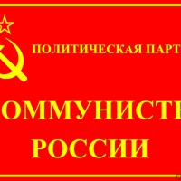 Политическая партия Комммунисты России